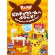 Re-Ment Miniatuur – Pokemon Pikachu Room (Blind Box)